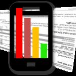 האפליקציות שיוזילו את חשבון הסלולר שלך