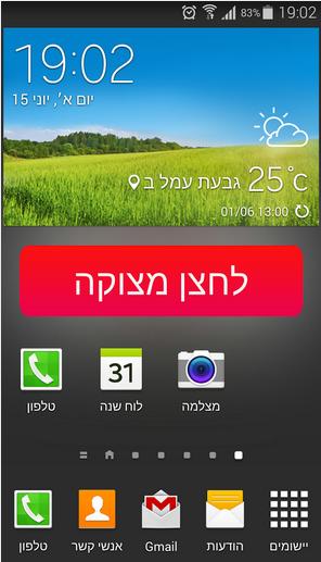 Emergency_app